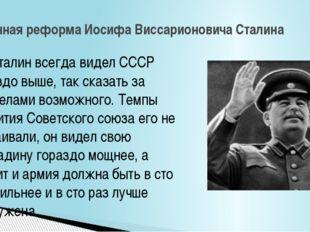 Но Сталин всегда видел СССР гораздо выше, так сказать за пределами возможного