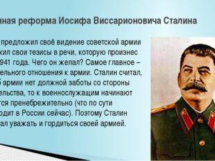 Иосиф предложил своё видение советской армии и изложил свои тезисы в речи, ко