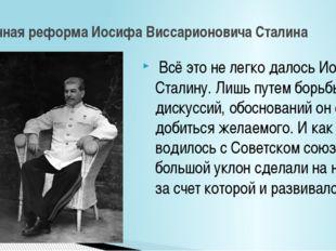 Всё это не легко далось Иосифу Сталину. Лишь путем борьбы, дискуссий, обосно