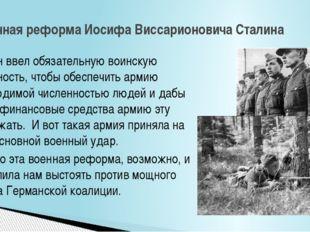 Сталин ввел обязательную воинскую повинность, чтобы обеспечить армию необходи