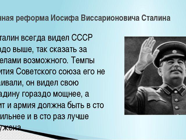 Но Сталин всегда видел СССР гораздо выше, так сказать за пределами возможного...
