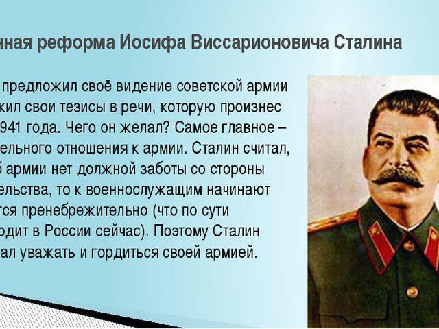 Иосиф предложил своё видение советской армии и изложил свои тезисы в речи, ко...