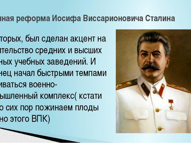 Во-вторых, был сделан акцент на строительство средних и высших военных учебн...