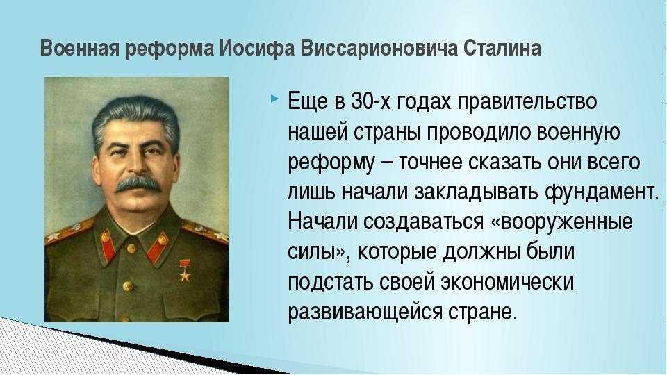 Еще в 30-х годах правительство нашей страны проводило военную реформу – точне...