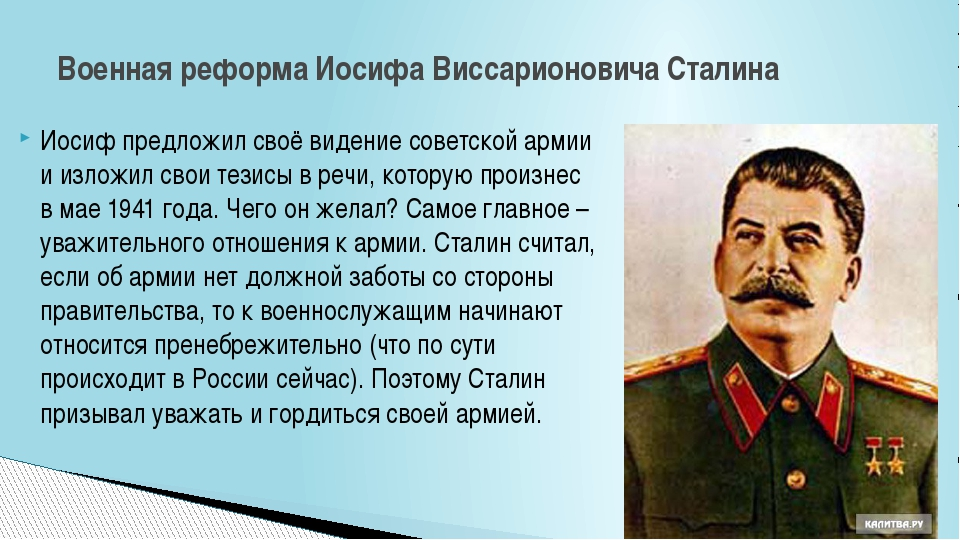 stalin thesis Stalin and hitler: twin brothers or mortal enemies stalin and hitler: this sense stalin was not the twin brother but the mortal foe of hitler the.