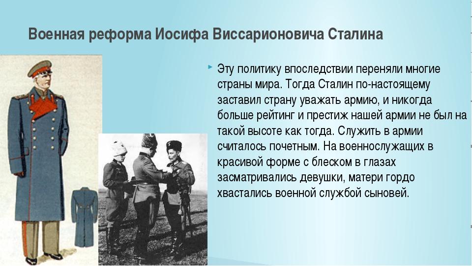 Эту политику впоследствии переняли многие страны мира. Тогда Сталин по-настоя...