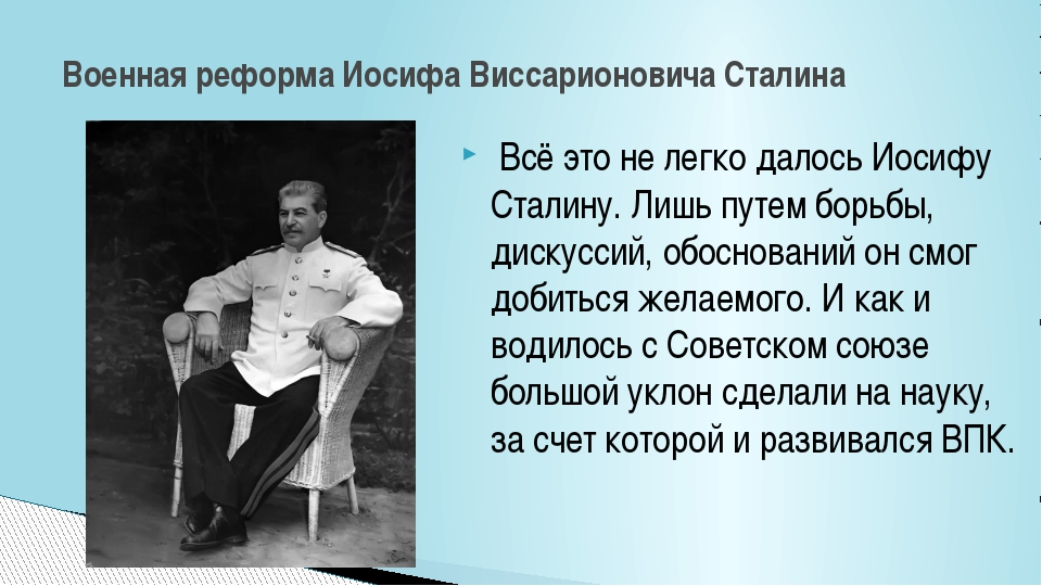 Всё это не легко далось Иосифу Сталину. Лишь путем борьбы, дискуссий, обосно...