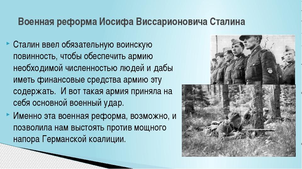 Сталин ввел обязательную воинскую повинность, чтобы обеспечить армию необходи...