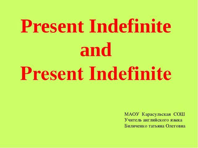 Present Indefinite and Present Indefinite МАОУ Карасульская СОШ Учитель англи...