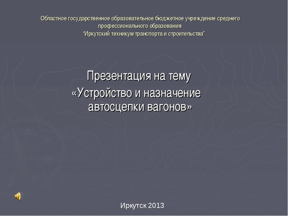 Областное государственное образовательное бюджетное учреждение среднего профе...