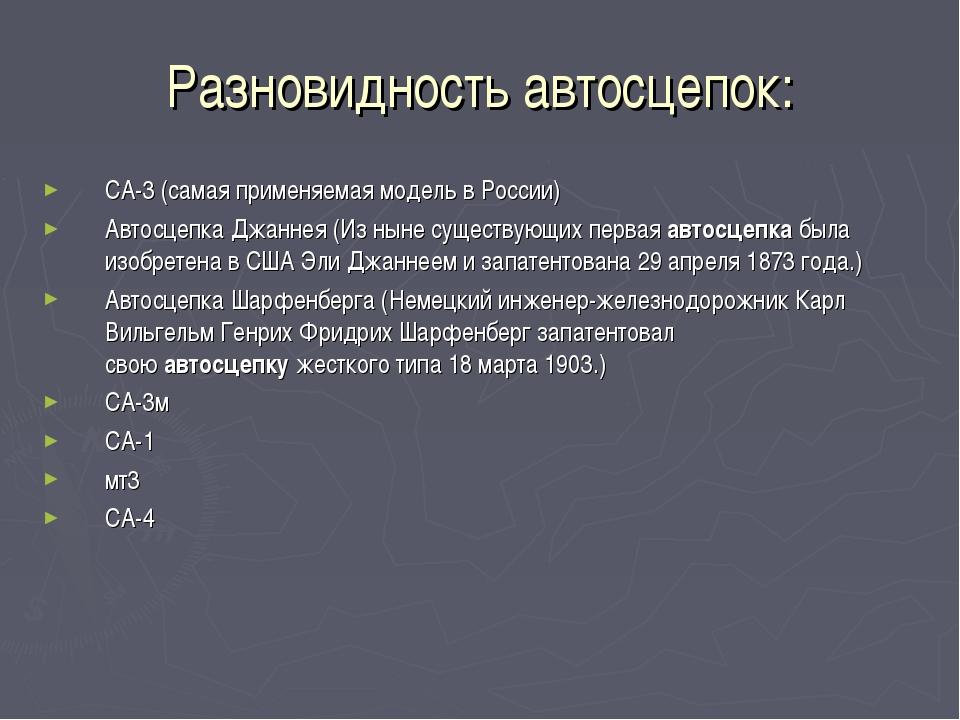 Разновидность автосцепок: СА-3 (самая применяемая модель в России) Автосцепка...