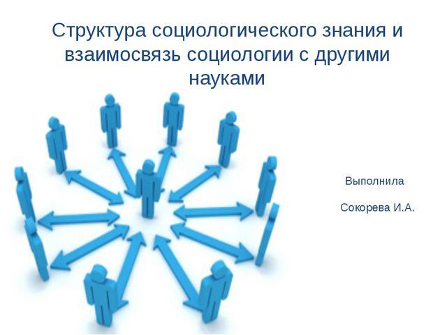 Структура социологического знания и взаимосвязь социологии с другими науками...