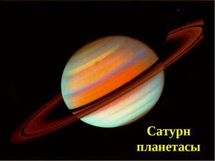 Сатурн планетасы