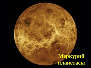 Меркурий планетасы