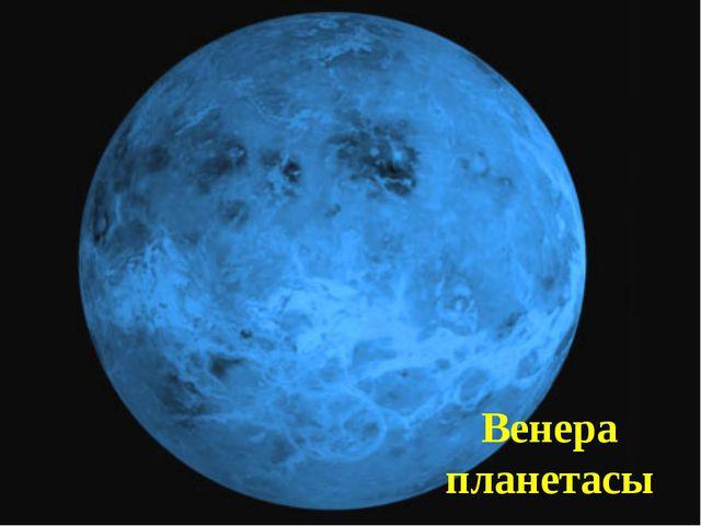 Венера планетасы