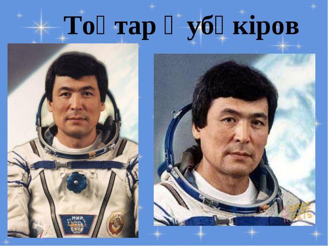 Тоқтар Әубәкіров