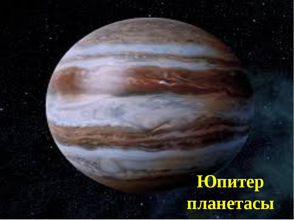 Юпитер планетасы