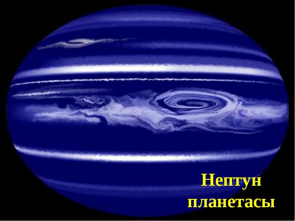 Нептун планетасы