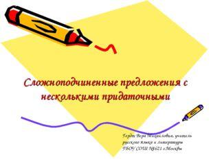 Сложноподчиненные предложения с несколькими придаточными Гердт Вера Михайловн