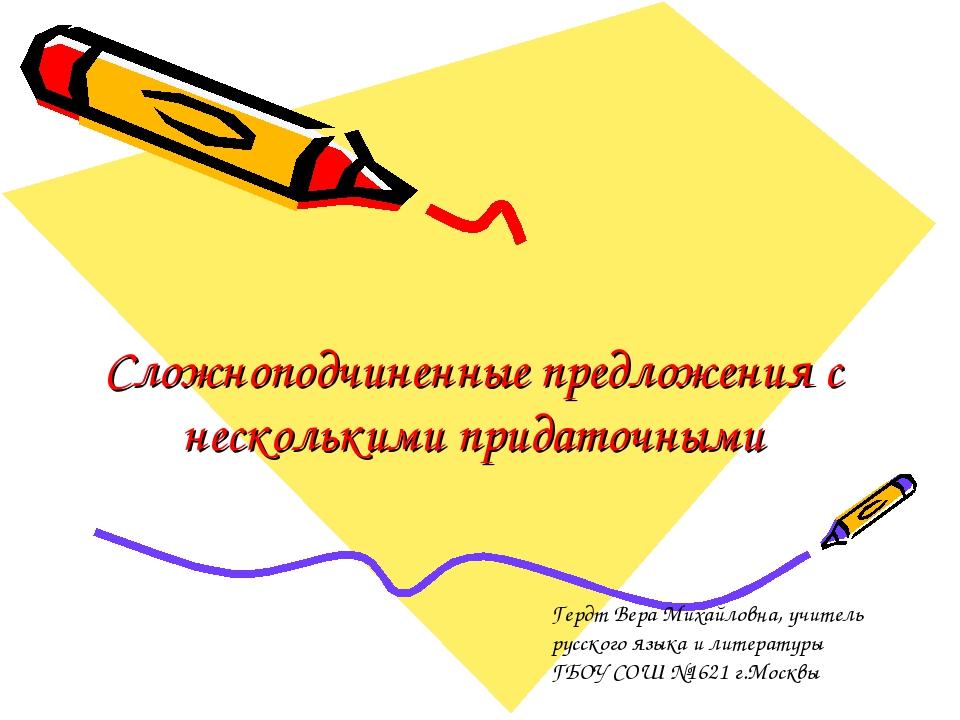 Сложноподчиненные предложения с несколькими придаточными Гердт Вера Михайловн...