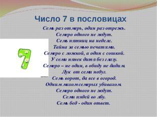 Число 7 в пословицах Семь раз отмерь, один раз отрежь. Семеро одного не ждут.