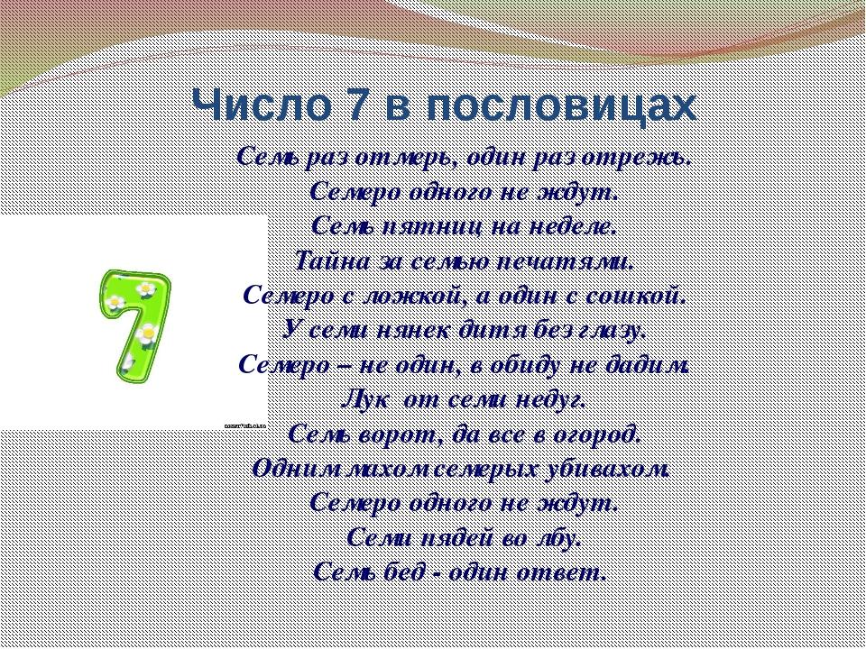 Число 7 в пословицах Семь раз отмерь, один раз отрежь. Семеро одного не ждут....