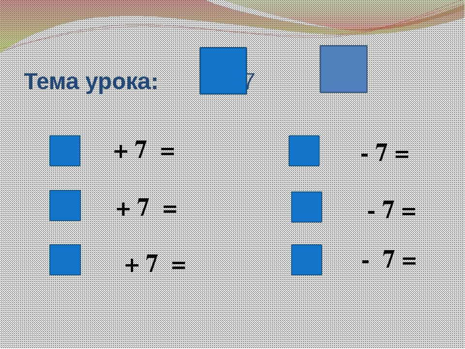 Тема урока: + 7 - 7 + 7 = - 7 = - 7 = - 7 = + 7 = + 7 =