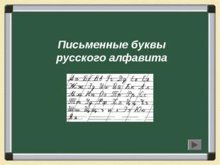 Письменные буквы русского алфавита