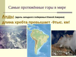 Самые протяжённые горы в мире Анды (вдоль западного побережья Южной Америки)