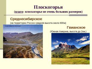 Плоскогорья (плато- плоскогорье не очень больших размеров) Среднесибирское (н
