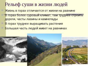 Рельеф суши в жизни людей Жизнь в горах отличается от жизни на равнине В гора