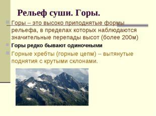 Рельеф суши. Горы. Горы – это высоко приподнятые формы рельефа, в пределах ко