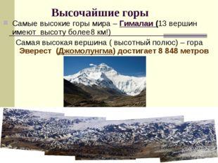 Высочайшие горы Самые высокие горы мира – Гималаи (13 вершин имеют высоту бол