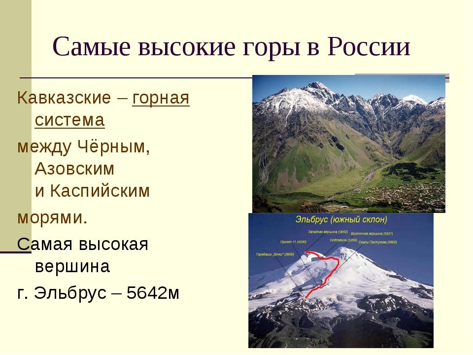 Самые высокие горы в России Кавказские – горная система междуЧёрным, Азовск...