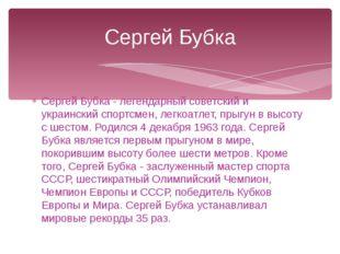 Сергей Бубка - легендарный советский и украинский спортсмен, легкоатлет, прыг