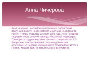Анна Чичерова - российская спортсменка, талантливая прыгунья в высоту, неодно