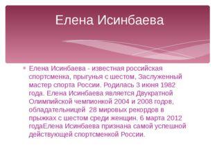 Елена Исинбаева - известная российская спортсменка, прыгунья с шестом, Заслуж