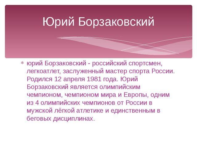 юрий Борзаковский - российский спортсмен, легкоатлет, заслуженный мастер спор...