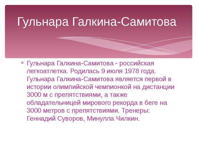 Гульнара Галкина-Самитова - российская легкоатлетка. Родилась 9 июля 1978 год...