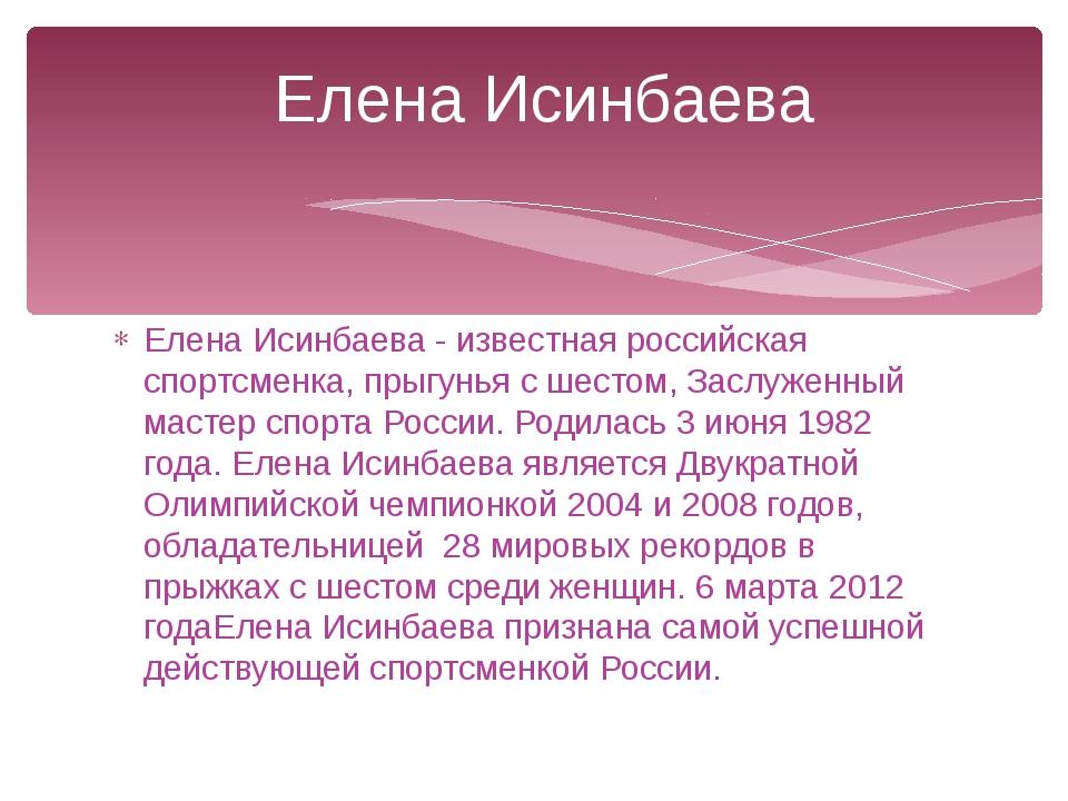 Елена Исинбаева - известная российская спортсменка, прыгунья с шестом, Заслуж...