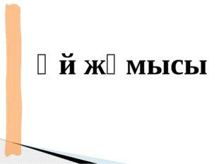 Позициялық санау жүйелері Санау жүйесі Негізі Цифр алфавиті ондық 10 0,1,2,3,