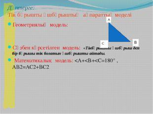 Ирархиялық динамикалық модель Тарихи процестердегі әулеттердің дамуын генеоло