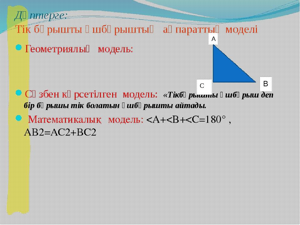 Ирархиялық динамикалық модель Тарихи процестердегі әулеттердің дамуын генеоло...