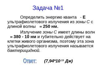 Задача №1 Определить энергию кванта - Е ультрафиолетового излучения из зон