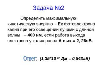 Задача №2 Определить максимальную кинетическую энергию - Ек фотоэлектрона
