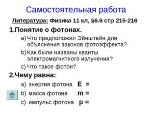 Самостоятельная работа Литература: Физика 11 кл, §6.6 стр 215-216 Понятие о ф