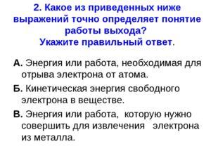 2. Какое из приведенных ниже выражений точно определяет понятие работы выхода