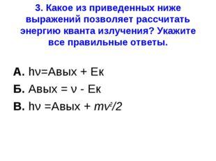 3. Какое из приведенных ниже выражений позволяет рассчитать энергию кванта из