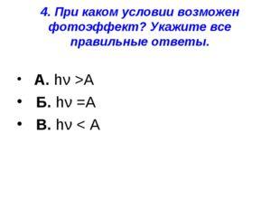 4. При каком условии возможен фотоэффект? Укажите все правильные ответы. А. h