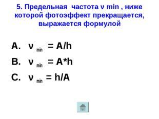5. Предельная частота ν min , ниже которой фотоэффект прекращается, выражаетс